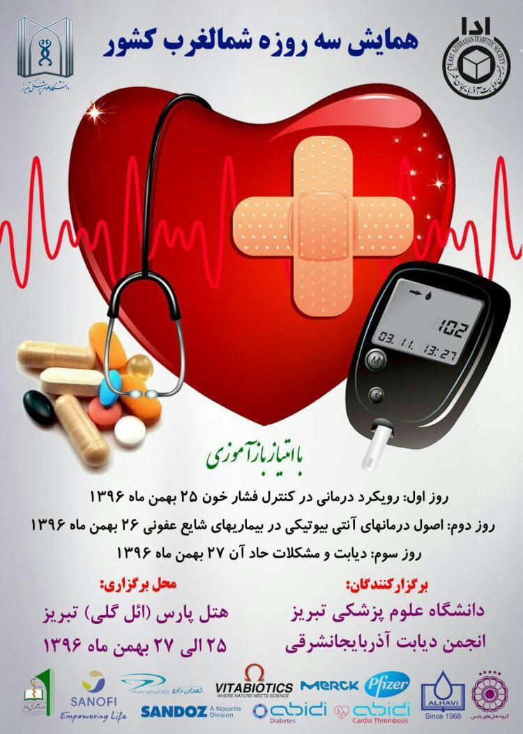 همایش 3 روزه انجمن دیابت شمال غرب کشور