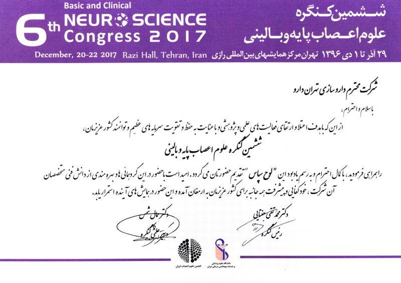 تهران دارو در ششمین کنگره علوم اعصاب پایه و بالینی