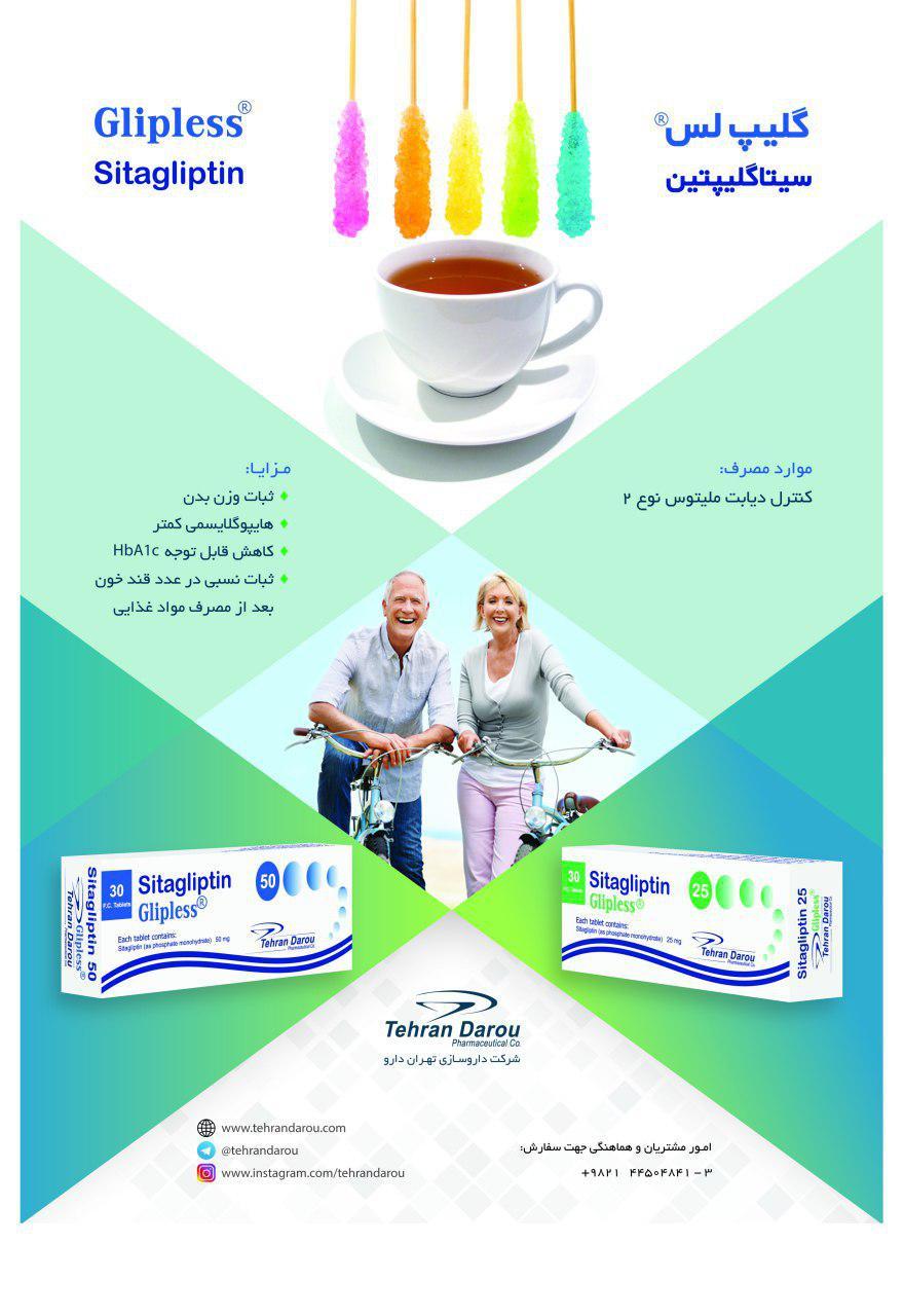 به زودی «سیتاگلیپتین» تهران دارو با نام تجاری «گلیپ لِس®» وارد بازار می شود